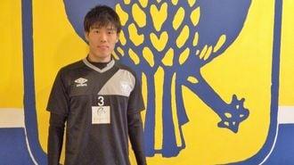 冨安健洋20歳、サッカー「日本代表DF」の未来像
