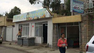 中国が旗を振る「エチオピア開発」の光と影