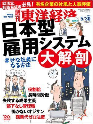 日本型雇用システム大解剖