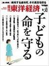 日産・西川社長辞任の衝撃<br>ルノーとの対立が再燃も