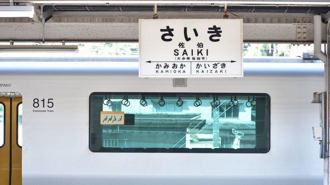 駅の鉄道文字、手書きでなくても「味」はある