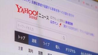 Yahoo!ニュースに「不信感」、媒体社の疑問の背景