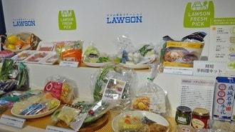 ローソン、生鮮品「スマホ予約」を始める事情