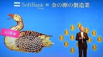 ソフトバンクG、10兆円ファンド好調が隠す課題