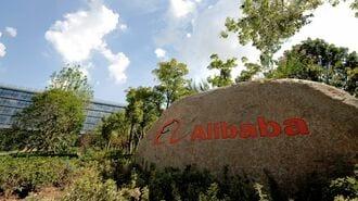 アリババ、4年ぶり社債発行で5000億円超を調達