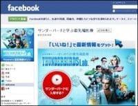 ソーシャルメディアマーケティング最前線《中》--「サンダーバードラボ」に見るトリプルメディア戦略の実践例