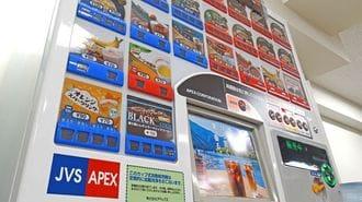 富士電機の「自動販売機」が中国で売れる理由