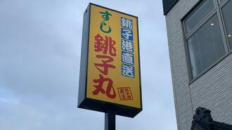 銚子丸が働き方優等生企業になれた訳【動画】