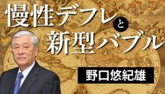 愚かな成金国、日本のとるべき道とは?