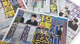 NEWS小山と加藤の謝罪に見た世間との温度差
