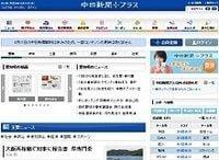 中日新聞社がデジタルサービス「中日新聞プラス」をスタート、新聞離れ防止を狙う