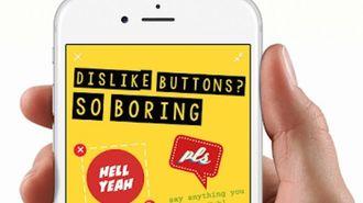 新メッセアプリ「ヤブル」を知っていますか?