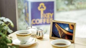 キーコーヒーが「100年企業」になれた理由
