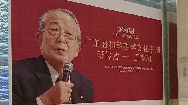 稲盛和夫にハマる中国人が抱える「深い悩み」