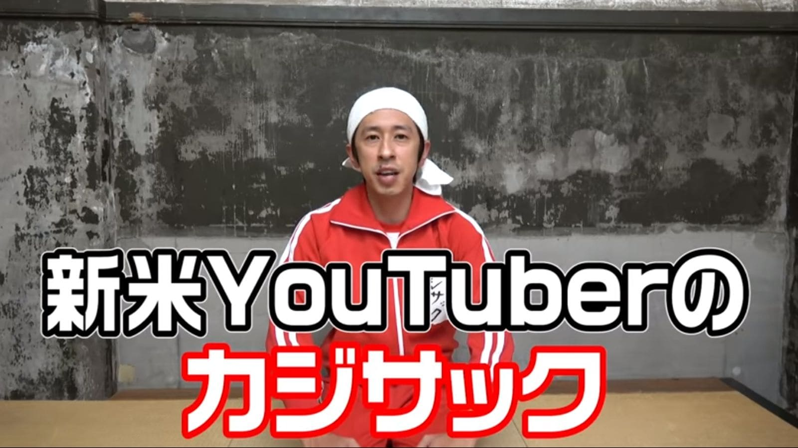 カジサック youtube