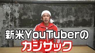キンコン梶原雄太がYouTubeで大成功した理由
