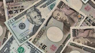 お盆休みの「1ドル105円割れ」定着に注意が必要