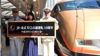 「JR・東武直通特急」協調路線10年目の課題