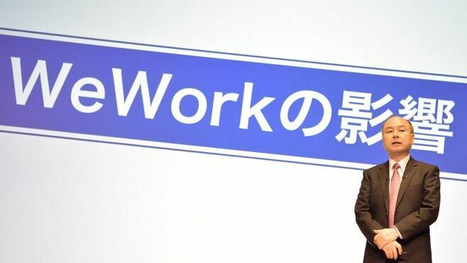 赤字のソフトバンクが宿す「WeWork」3つの懸念
