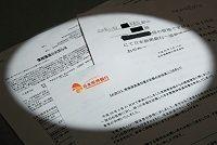 貸金債権買いあさる日本振興銀行のナゼ