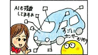 自動車は、賢くなればなるほど騒々しくなる