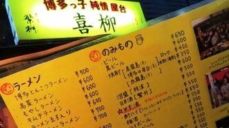 東京人の知らない「福岡屋台」を満喫するツボ