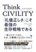 Think CIVILITY 「礼儀正しさ」こそ最強の生存戦略である