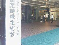 NTTドコモの株主総会は株価低迷を謝罪、アイフォーン導入は否定