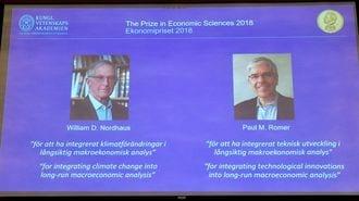 ノーベル経済学賞が警告する「経済成長の影」