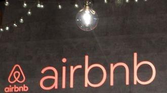 Airbnbでヤバい物件をつかむ人に欠けてる技