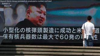 北朝鮮危機の最大リスクはトランプ大統領だ