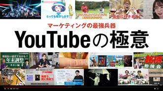 YouTube、あまりにも圧倒的な稼ぎ方のカラクリ