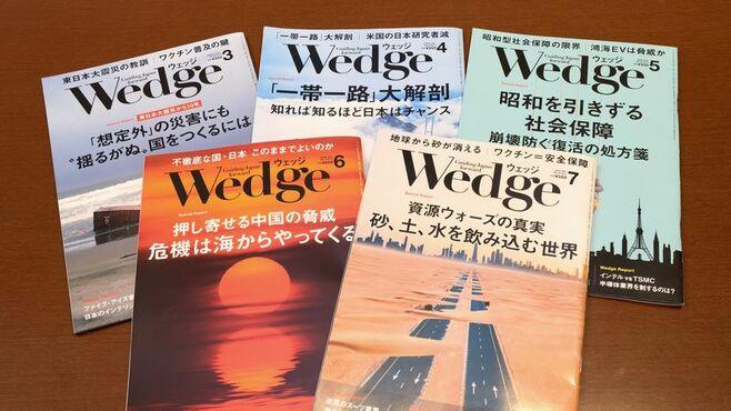 東海道新幹線の雑誌「ウェッジ」、誌面作りの内側