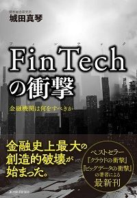 FinTechの衝撃