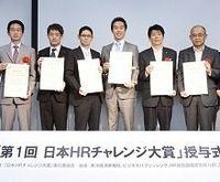 サイバーエージェントが「第1回 日本HRチャレンジ大賞」を受賞