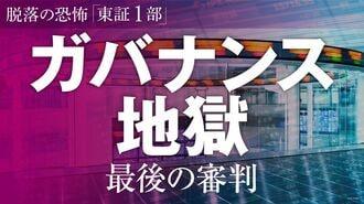 東証1部→プライム「517社脱落危機」の衝撃試算