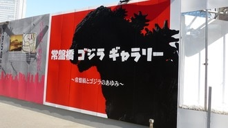 東京「常盤橋」に歴代ゴジラが大結集したワケ
