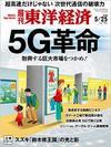 5G革命<br>勃興する巨大市場をつかめ!