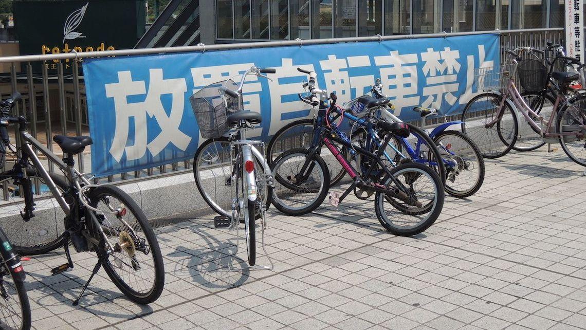 迷惑だった駅前の放置自転車が激...