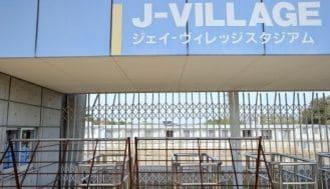 あのJヴィレッジは?福島原発20キロ圏内の今