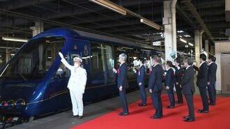 東急・JR北海道「豪華列車」出発までの全ドラマ
