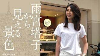 雨宮塔子が見た、フランスと日本の「仕事観の差」