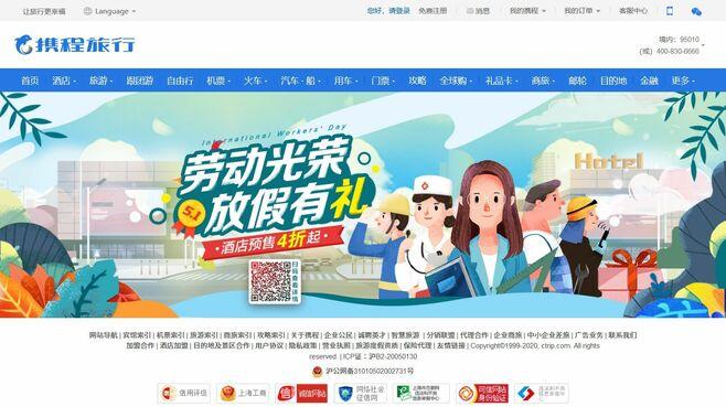 中国で観光需要が回復しても安心できない事情