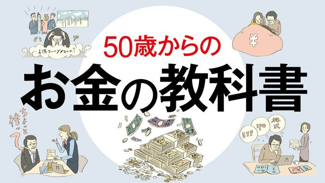 定年退職前後のお金はいったいいくら必要か
