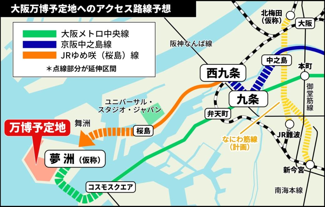 2025年大阪万博、「鉄道計画」も動...