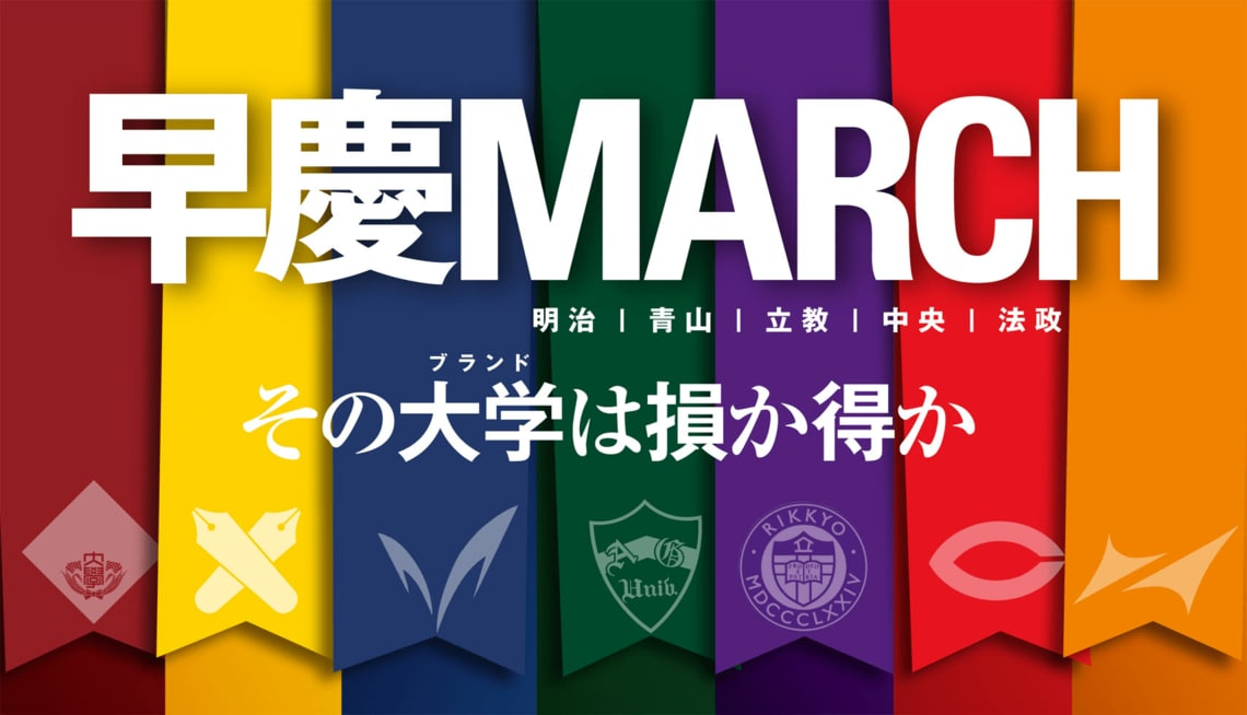 学歴フィルター」早慶とMARCHの大きな差   最新の週刊東洋経済   東洋経済オンライン   社会をよくする経済ニュース