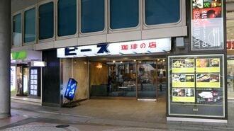新宿に点在「昔ながらのカフェ」の変わらぬ魅力