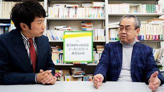 TKO木本、御厨先生に「自民党の正体」を学ぶ