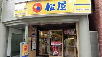 松屋と吉野家の「超絶進化」に見る牛丼の未来