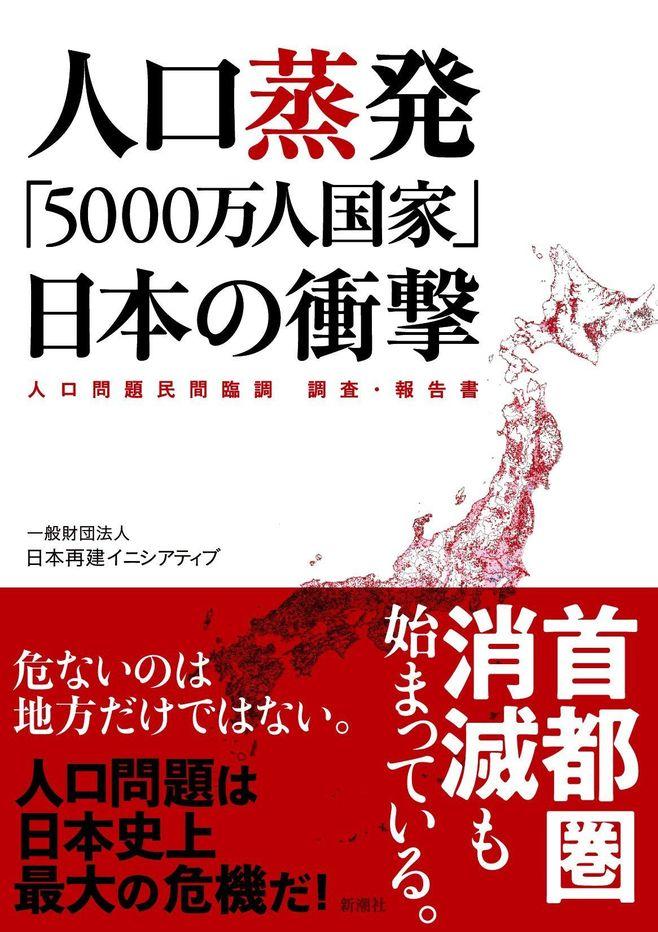 日本は人口8000万を維持できれば滅びない